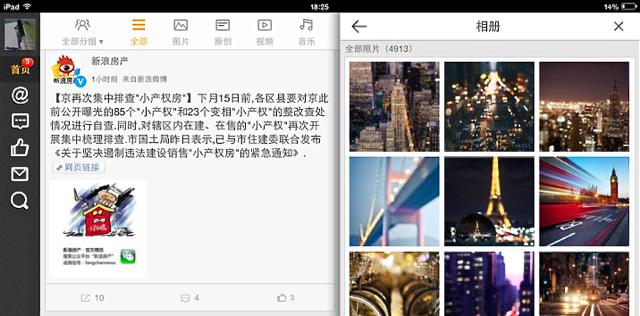 Weibo_Text_App