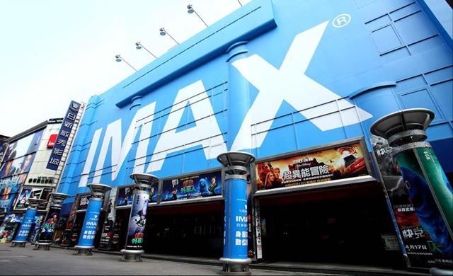 IMAX_Theater_Exterior