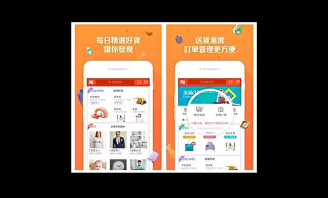 Alibaba_Taobao_App